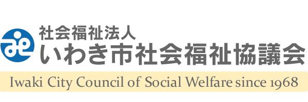 いわき市社会福祉協議会